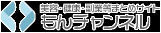 美容・健康・副業等まとめサイト もんチャンネル